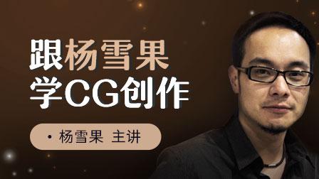 CG技术与创作思维
