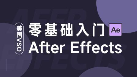 零基础入门After Effects