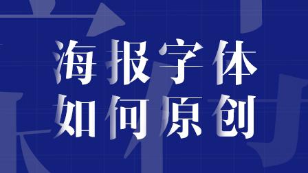 海报字体设计速成