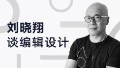刘晓翔谈编辑设计