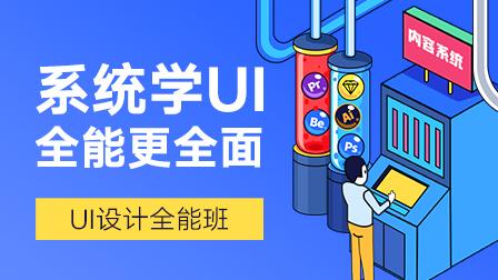UI设计全能班(第9期)