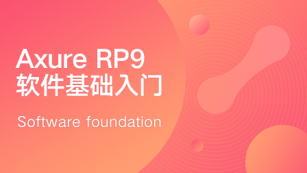 Axure RP9软件基础入门