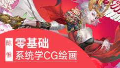 新概念CG绘画基础班(第5期)