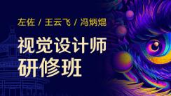 视觉设计师研修班·北京