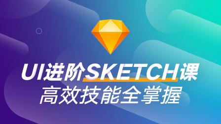 Sketch组件管理与团队协作