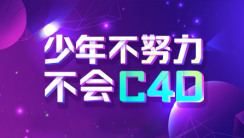 C4D实战全能班(第9期)