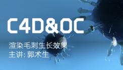 C4D·OC渲染毛刺生长效果