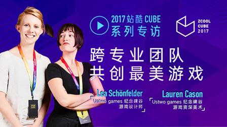 2017站酷CUBE主题演讲:纪念碑谷