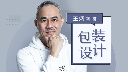 王炳南聊包装设计