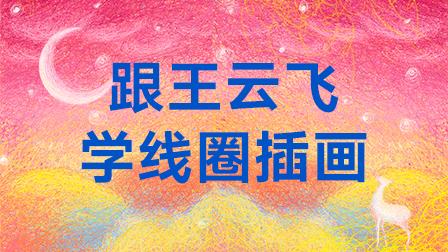 跟王云飞学线圈插画