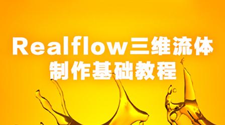 Realflow三维流体制作基础教程