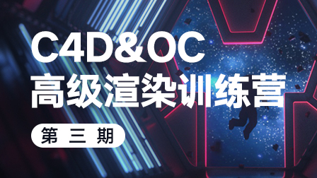 C4D·OC高级渲染训练营(第3期)