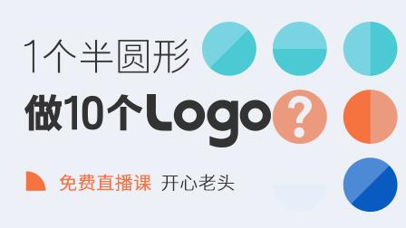 1个半圆形,做10个Logo?
