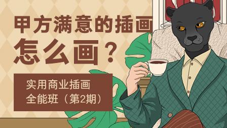 实用商业插画全能班(第2期)