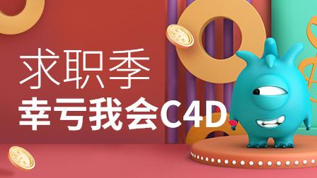 C4D实战全能班(第10期)
