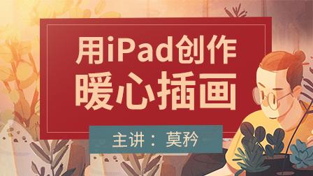 iPad插画入门与创作