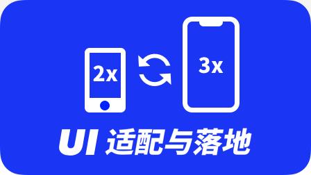 UI设计适配与落地