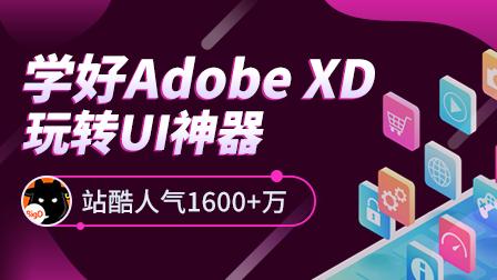 零基础Adobe XD教程