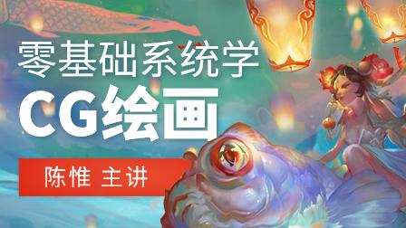 新概念CG绘画基础班(第6期)