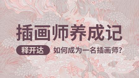 插画师养成记(基础篇)