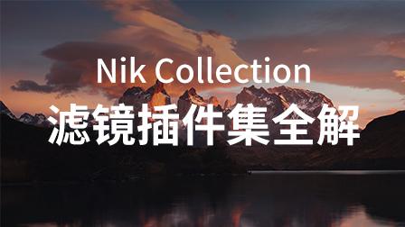 Nik Collection滤镜插件集全解