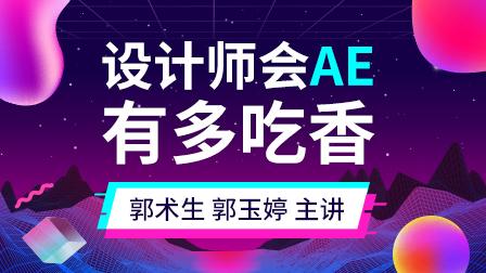 AE系统全能班(第4期)