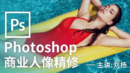 Photoshop商业人像精修