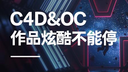 C4D&OC渲染系统教程