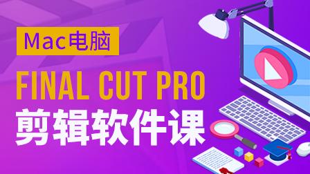 Final Cut Pro X软件课