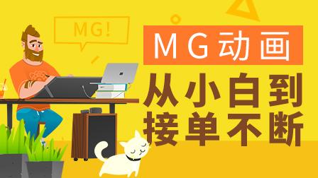 【末班优惠】AE·MG动画设计实战班(第4期)