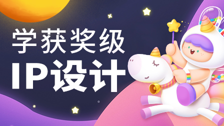 IP形象设计全解实战班【9月22日开课】