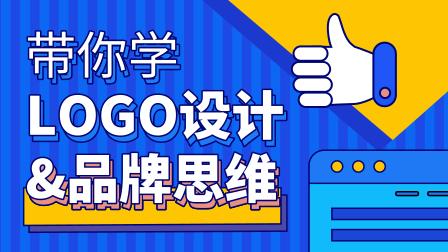 LOGO设计&品牌思维实战全能班(第2期)
