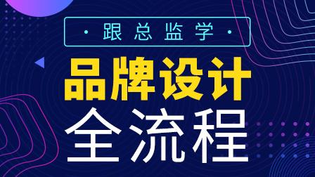 【11月9日开课】LOGO设计&品牌思维实战全能班(第2期)