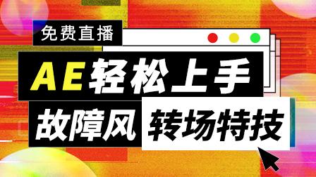 AE系统全能班【公开课回放】