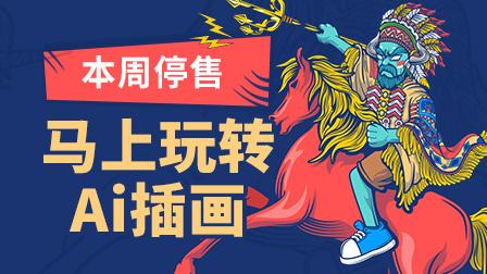 零基础Ai商业插画全能班(第8期)