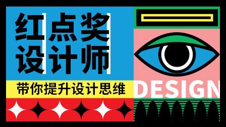 设计策略·视觉表现提升班【下期12月21日开课】