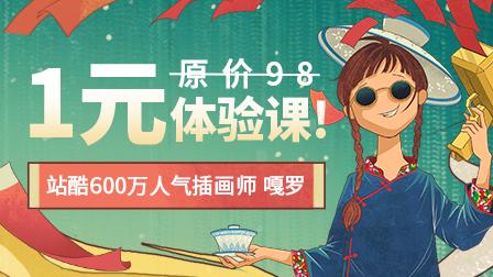 【1元限时抢】实用商业插画体验课