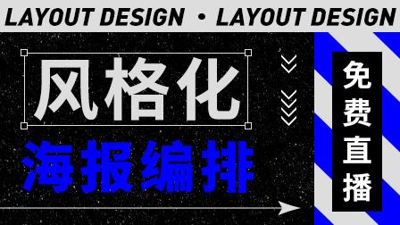 设计策略·视觉表现提升班(第2期)【20:30实操公开课】