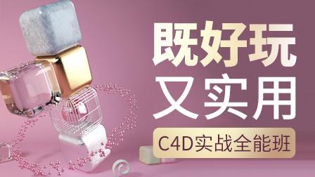 C4D实战全能班(第12期)【前100名价格优惠】