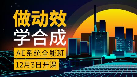 【今晚正式开课】AE系统全能班(第5期)