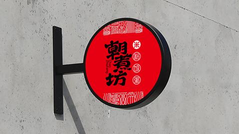 品牌入门须知:Logo造型基础与设计语言