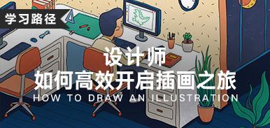 设计师如何高效开启插画之旅-基础工具技能 、插画流行风格 、商业流程实操 – 高高手教程免费下载 – 已下架请勿购买 - 文章背景图片