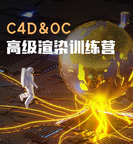 C4D·OC高级渲染训练营