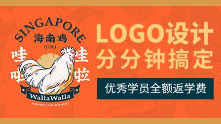 Logo设计&品牌思维实战全能班