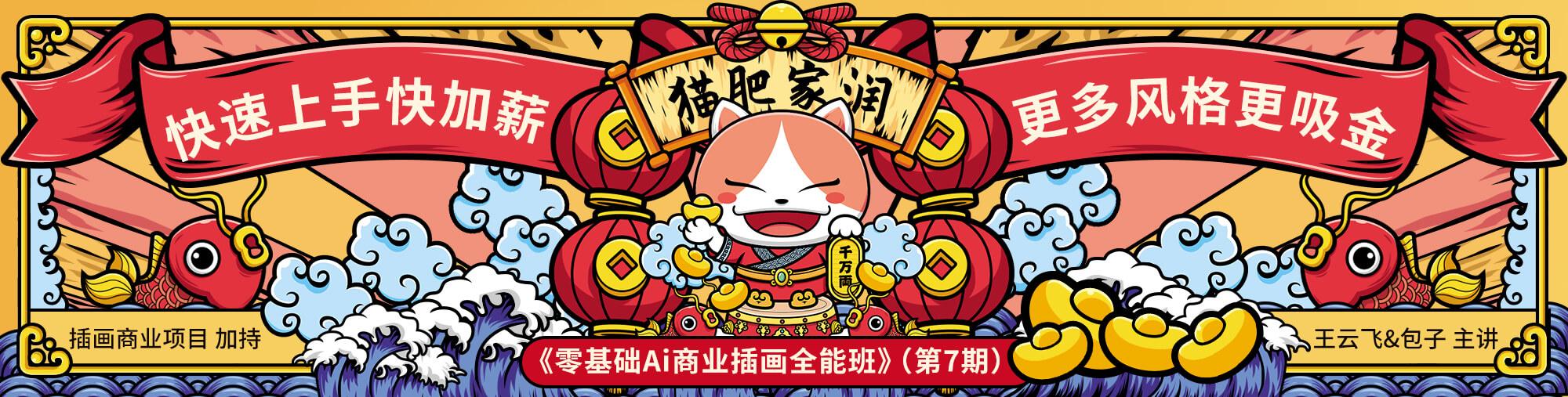 跟包子&王云飞 零基础学 Ai商业插画
