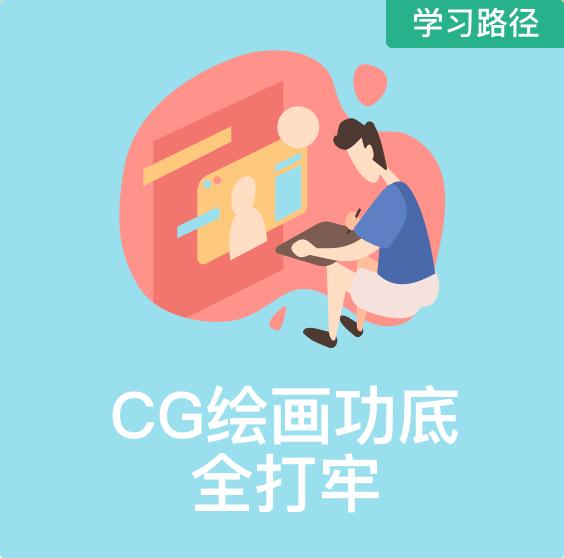 CG绘画功底