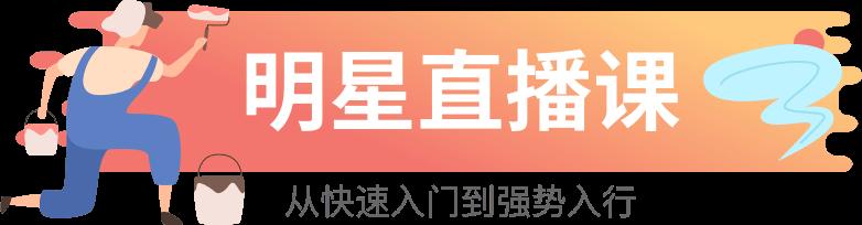 ZCOOL 站酷 站酷高高手 UI设计师 精品视频课 学生作品 老师阵容 明星直播课 免费直播课