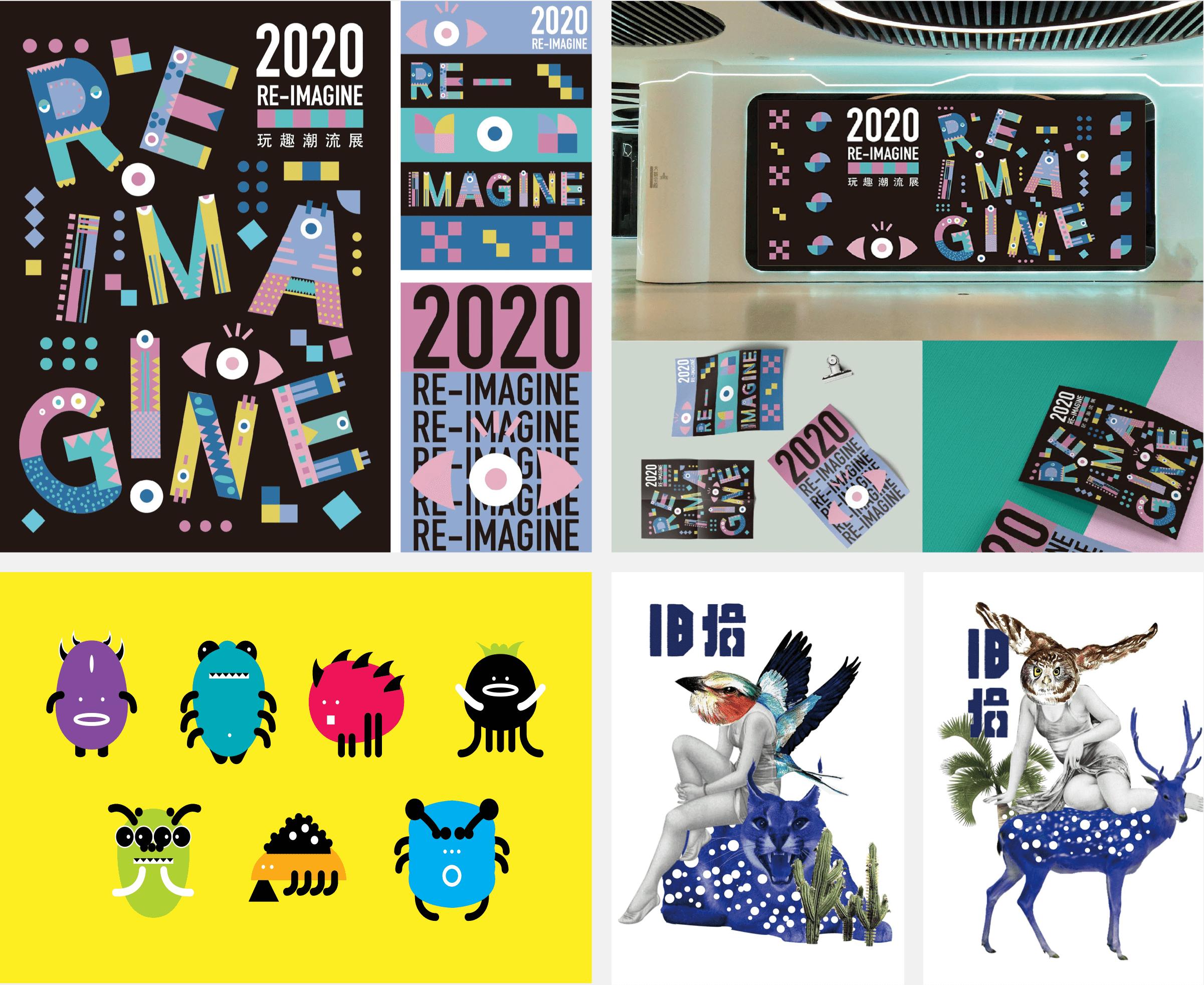 趣玩潮流 设计策略 学生作品 站酷学习 2020 玩物潮流所