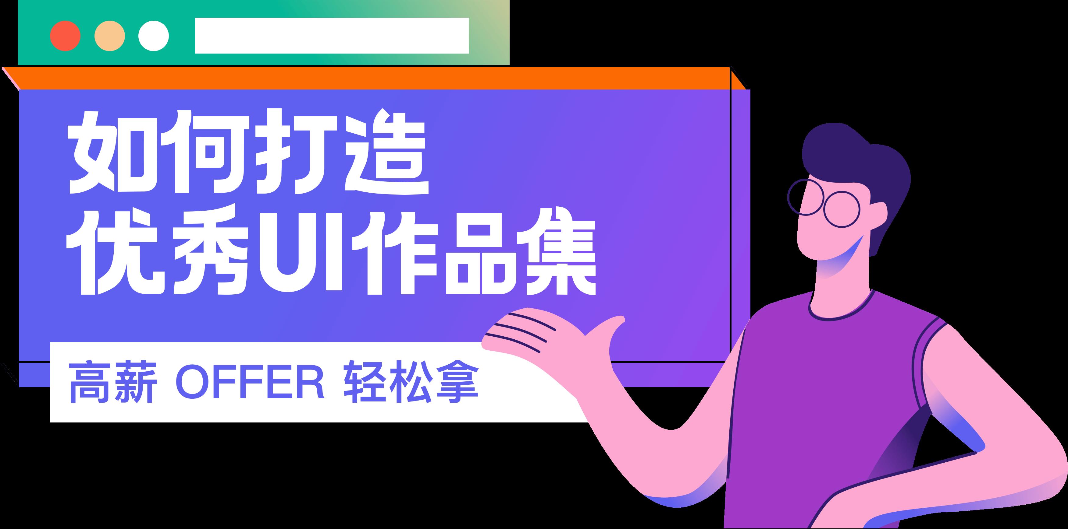 UI作品集 站酷学习